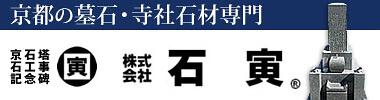 明治42年創業、京都の墓石・寺社石材専門/株式会社石寅